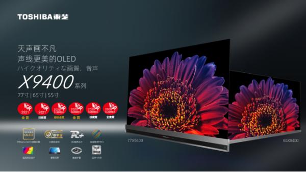 东芝电视推出OLEDX9400旗舰 引领日本电视影音升级
