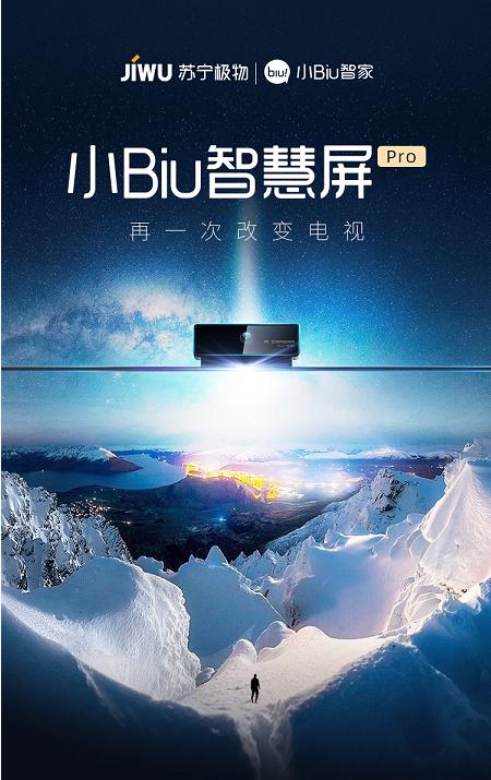 苏宁小Biu智慧屏X1低至3599元,专注教育 引领健康护眼风潮