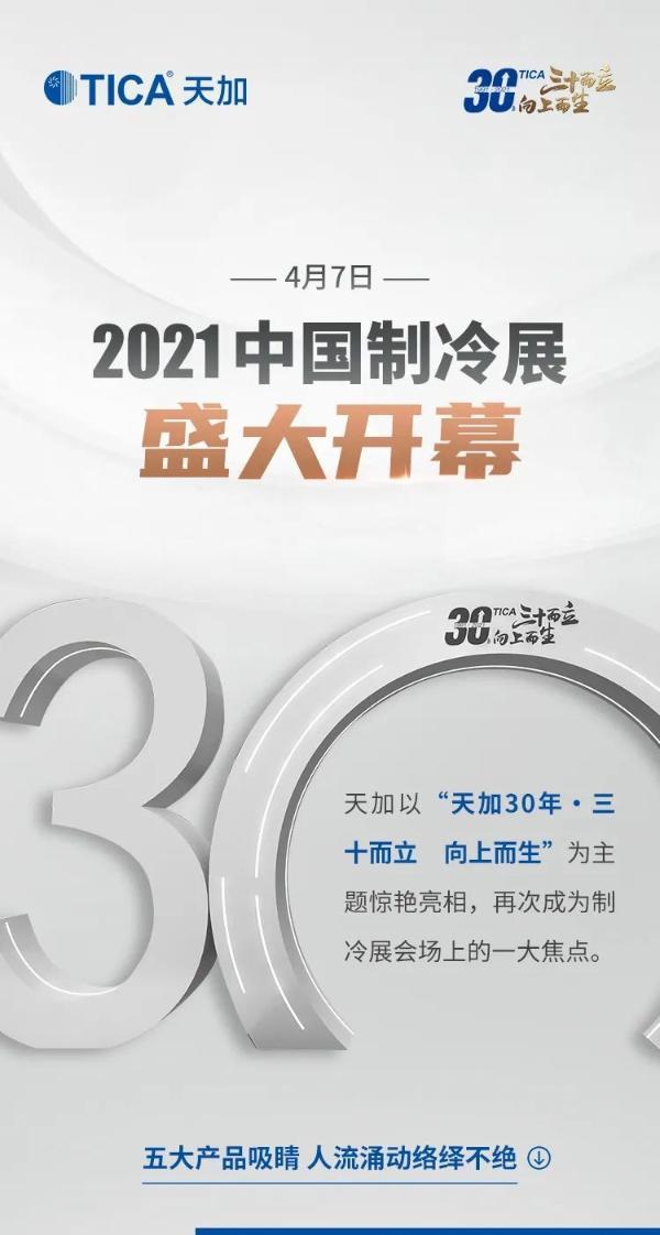 三十而立 向上而生丨天加惊艳亮相2021中国制冷展