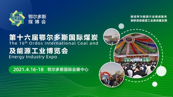高规格、大规模、高质量 鄂尔多斯国际煤博会4月16日开幕在即