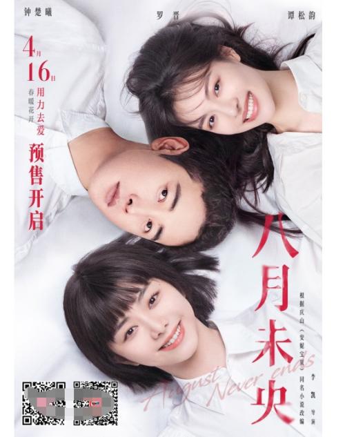 电影《八月未央》预售开启 主题曲《陪着你就是陪着我自己》MV温暖发布