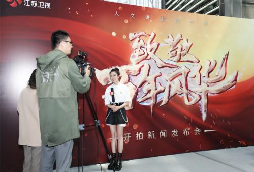 献礼节目《致敬百年风华》召开新闻发布会,青年演员种丹妮以推荐人身份出席