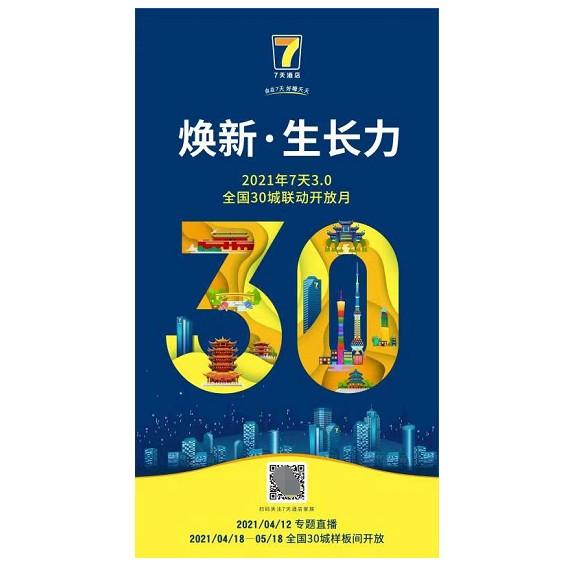 全国联动| 7天酒店30个城市30家店铺开店月 即将启航!