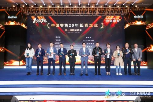 """成立20周年之际 百果园获""""中国零售20年长青企业""""奖"""