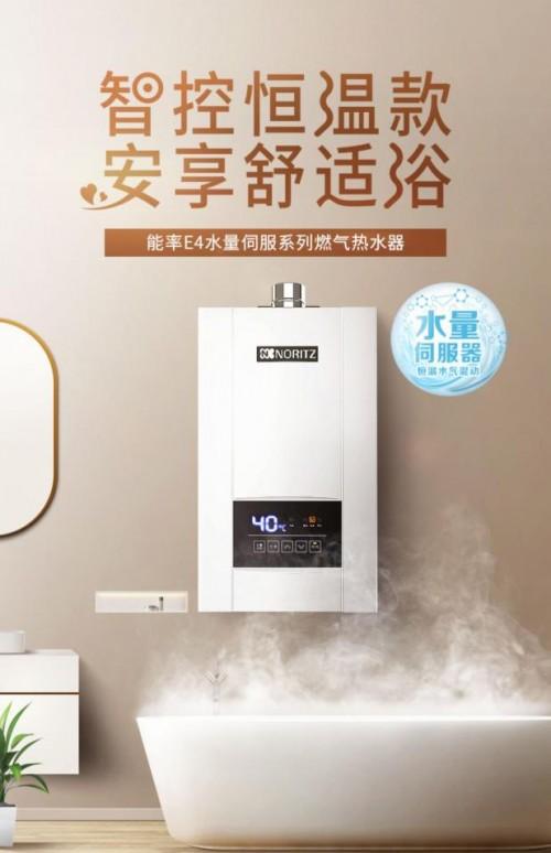能率E4燃气热水器:水量伺服、恒温智控带你告别忽冷忽热!