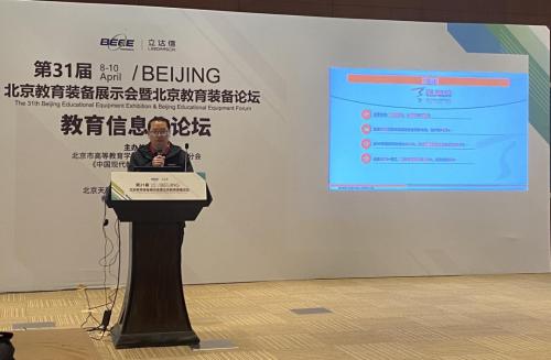 赋能教育信息化基础设施变革| 天融信亮相第31届北京教育装备展