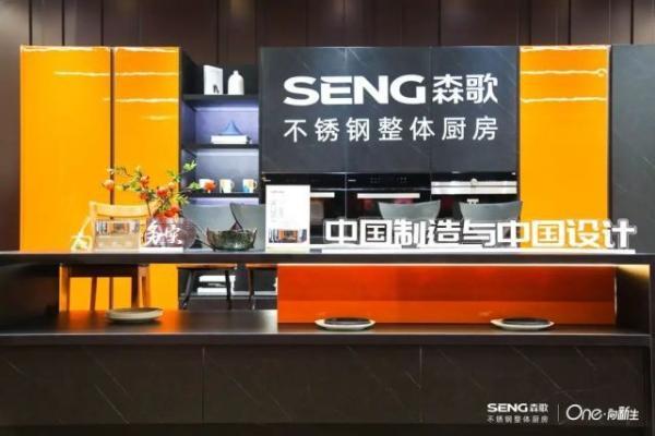 """森格发起的一场设计师对话:从""""中国制造与中国设计""""开始 为理想厨房的呈现定下基调!"""
