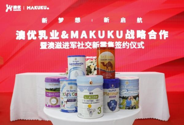 澳优乳业与MAKUKU麦酷酷达成战略合作,助推Oz Farm澳滋发力社交新零售