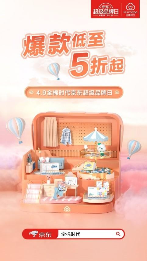 全棉时代「棉·自然·出色」品牌发布会,以一抹棉彩掀起美好生活新风潮