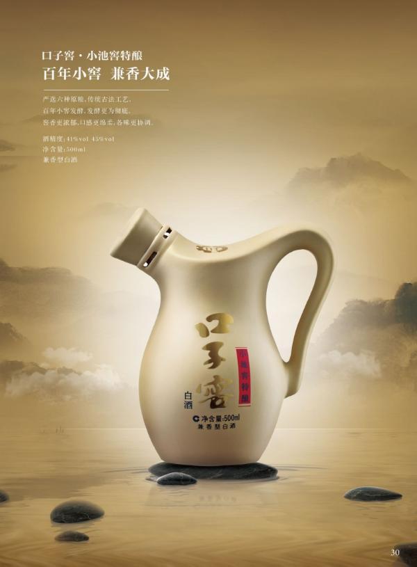 好水酿好酒,濉水古泉打造口子酒业千年传承之本