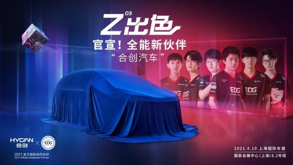 合创汽车与EDG电子竞技俱乐部正式达成深度合作,联手打造新产品