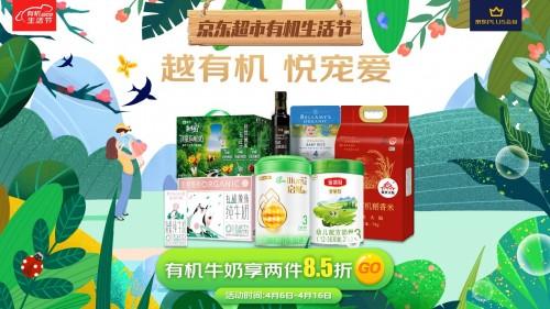 京东超市有机生活节再次上线,京东PLUS会员用极致低价引爆消费