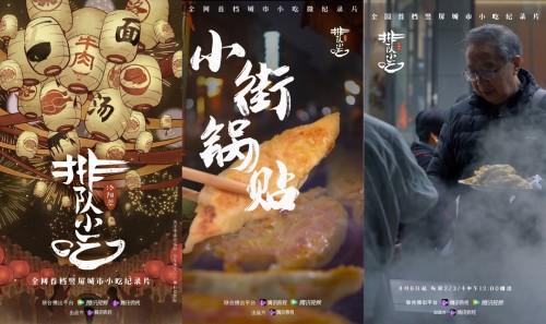 弘扬洛阳传统美食文化 微纪录片《排队小吃》今携河南美食来袭