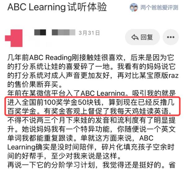 世界阅读日将至,ABC Learning千元奖学金等你来拿!
