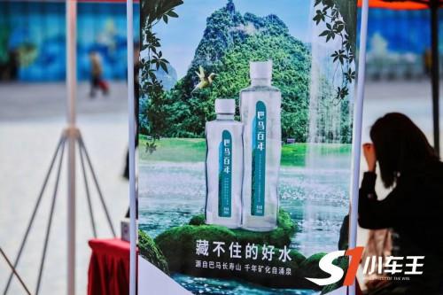 """参加S1小车王超级联赛,喝被誉为""""中国依云""""的巴马百年"""