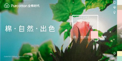 从棉田到秀场、从自然到生活:全棉时代用色彩营销玩转京东超品日