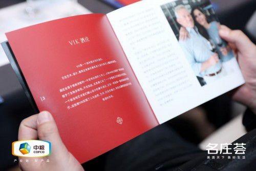 """中粮名庄荟开局""""十四五"""",糖酒会成为""""起手式"""""""