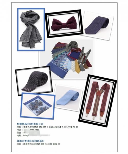 恒辉贸易,将意大利服饰的奢华工艺优质产品推向市场和用家