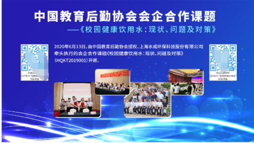 打造健康智慧校园——水成闪耀第四届中国教育后勤展