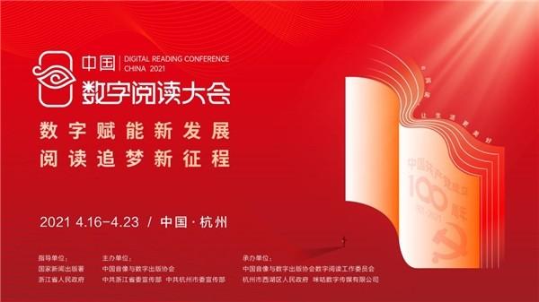 热播剧《长歌行》剧组即将亮相杭州文化创意展,第七届中国数字阅读大会星云荟萃闪耀开幕
