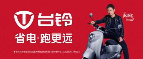 """无线充电技术行业首发!台铃""""奔跑的机器人""""引行业跃变"""