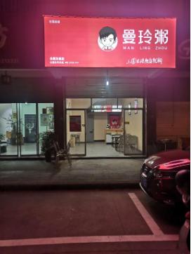 曼铃粥店:一心一意做粥 打造互联网外卖首选品牌