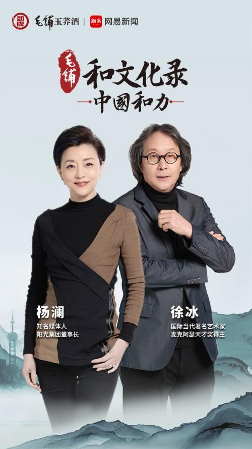 解读《中国和力》|徐冰:艺术家要思考自己和社会、文化间的关系