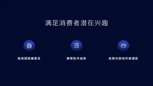 抖音电商康泽宇:平台治理优先级最高