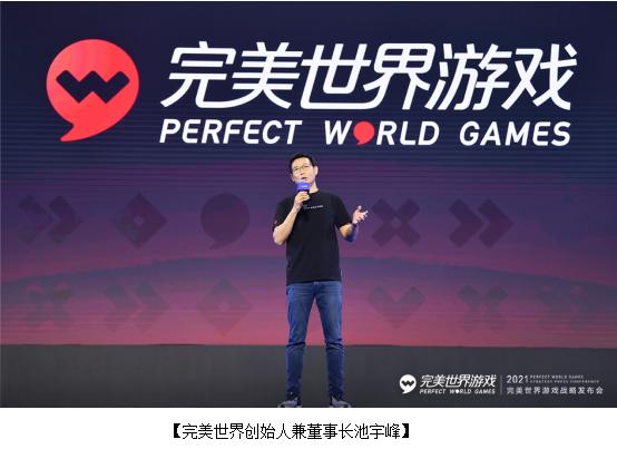 完美世界游戏召开战略发布会,发布近三十款重磅新游及IP