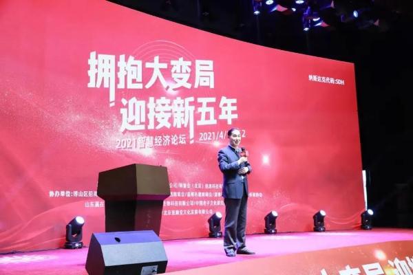 """师董会""""拥抱大变局·迎接新五年""""2021智慧经济论坛在淄博圆满举办"""