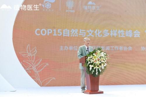 """助力COP15 自然与文化多样性峰会""""植物医生""""宣传推广活动启幕"""