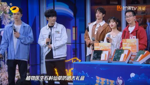 曹宪防晒登陆《天天向上》植物医生和湖南卫视破圈
