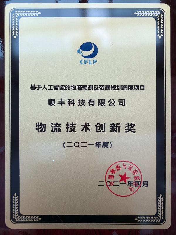 """物流技术大会聚焦创新,顺丰科技荣获""""物流创新技术奖"""""""