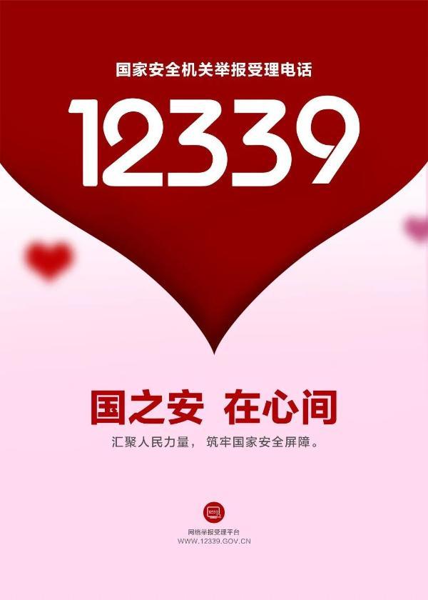 贵州银行提醒:发现危害国家安全行为,请拨打12339