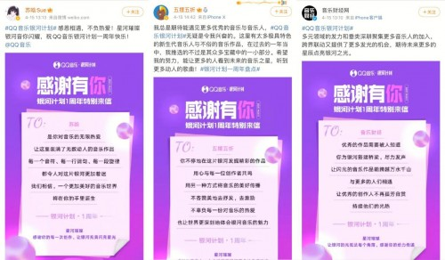 "QQ音乐""银河计划""周年高光时刻盘点:承包全年""爆款""与""新星"""