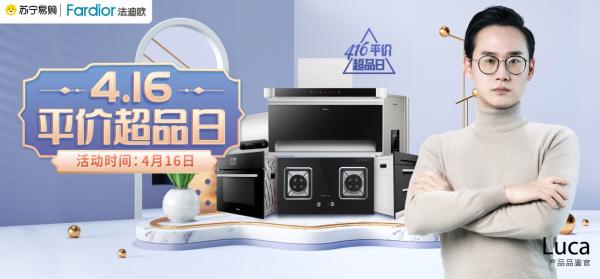 法迪欧416平价超品日爆发,集成厨电逆势回馈、打造幸福厨房