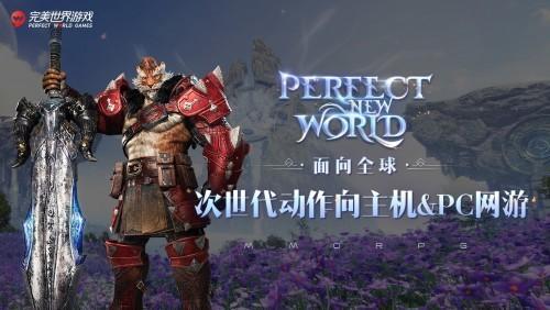 完美世界游戏携近三十款新品及IP举办发布会,展现高水平研发实力