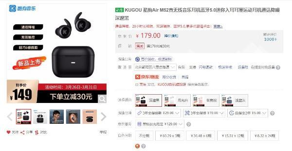 高性价比真无线耳机推荐 酷狗M52特享现金立减30元