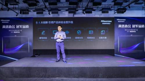 海信全场景智慧平板新品发布 国内首创可插拔摄像头