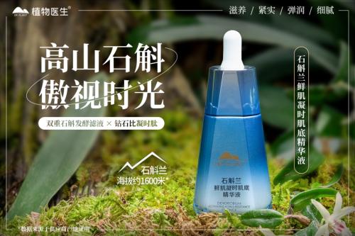 凝聚仙草石斛美肌能量,植物医生深耕高山植物护肤诠释品牌特色