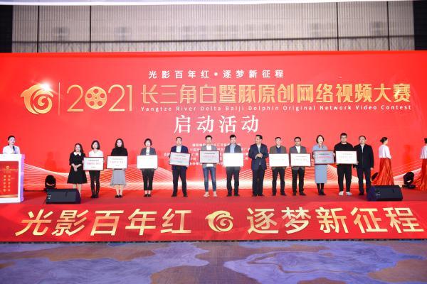 2021长三角白暨豚原创网络视频大赛在宁启动