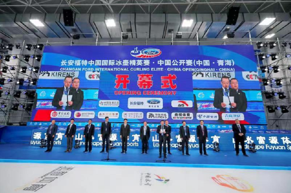 长安福特中国国际冰壶精英赛·中国公开赛开幕