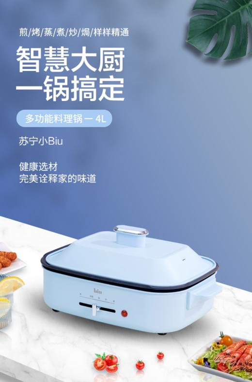 苏宁小Biu黑科技厨房电器加码418大促,助你焕新美好幸福生活