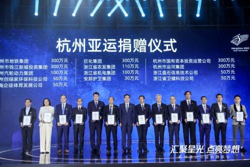 汇聚星光 点亮梦想——杭州亚运公益捐赠晚会在杭举行