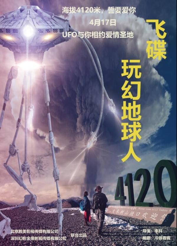 《飞碟玩幻地球人》4月17日上映,国产科幻电影又一次全新尝试