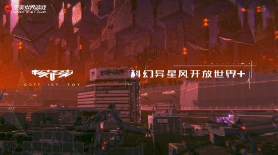 """产品及IP全面升级,完美世界游戏这次要和玩家""""玩,在一起"""""""
