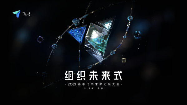 飞书宣布于5月19日举办发布会 将重磅发布4.0版本