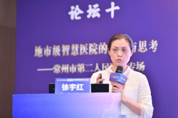 常州市第二人民医院成功承办 2021 中国医院竞争力大会专场分论坛