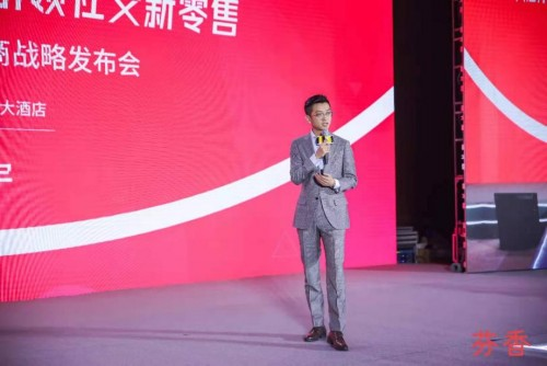 领跑新零售,芬香2021品牌战略发布会在京隆重召开!