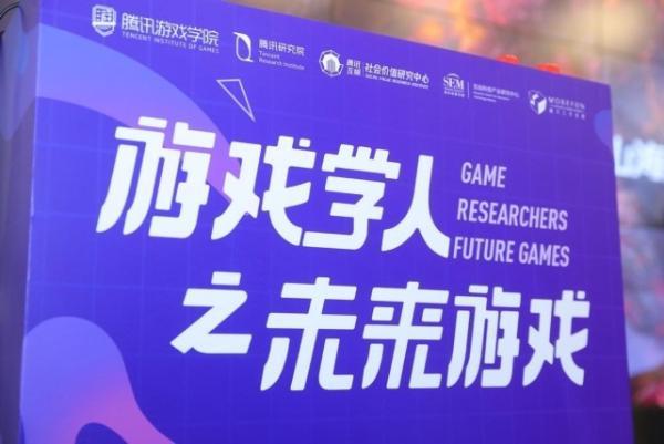 与专家、学者、从业者对话:游戏玩家的未来游戏